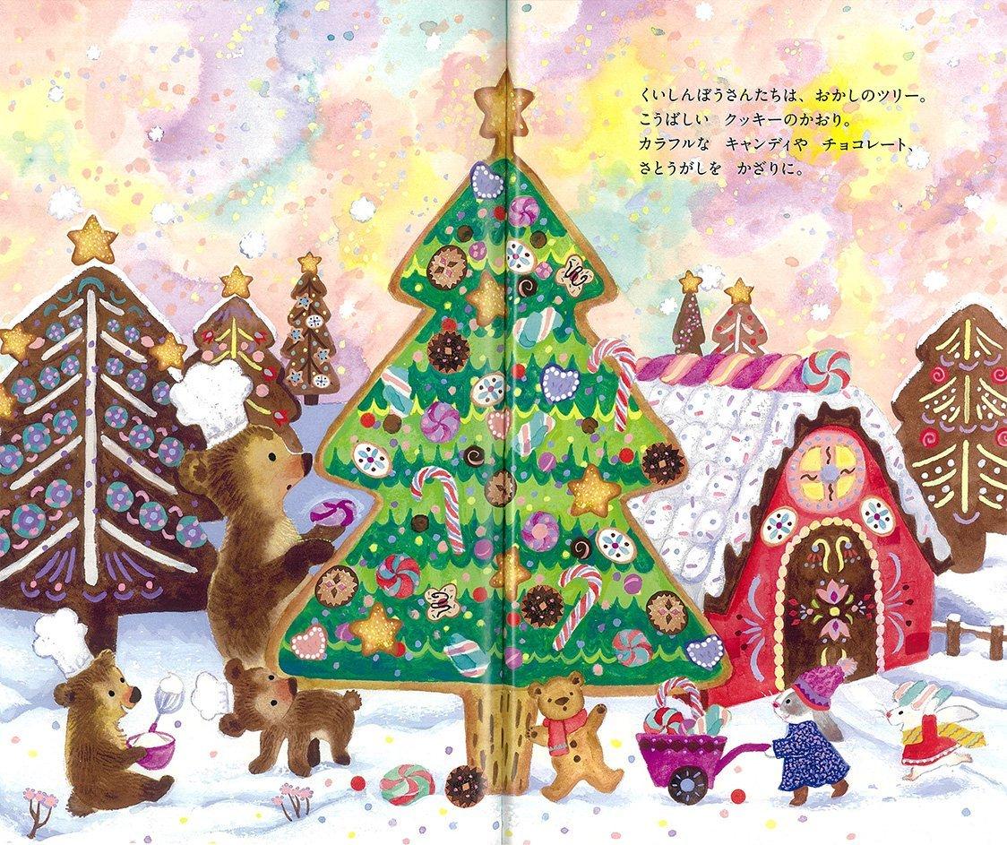 絵本「いろいろクリスマスツリー」の一コマ2