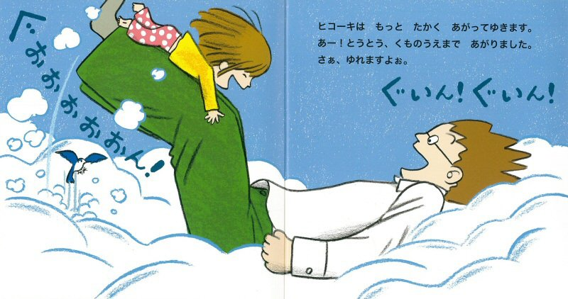絵本「おとうさんもういっかい 3 ゆうえんち」の一コマ2