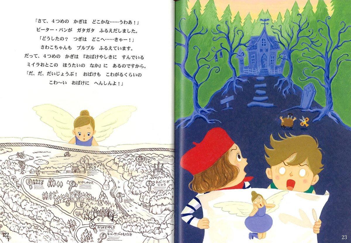 絵本「さわこちゃんと10のぼうけん」の一コマ