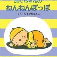 絵本「ぷくちゃんのねんねんぽっぽ」の表紙