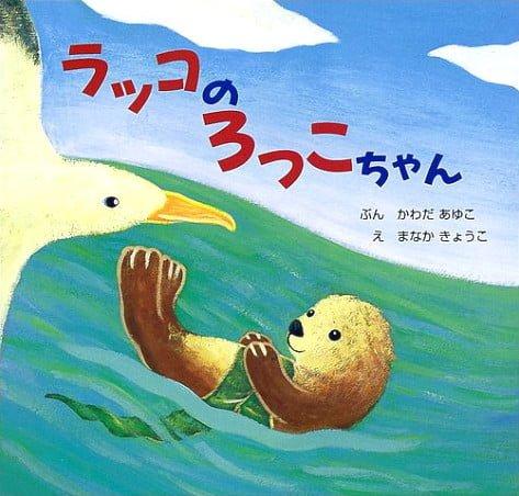 絵本「ラッコのろっこちゃん」の表紙