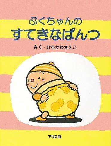 絵本「ぷくちゃんのすてきなぱんつ」の表紙