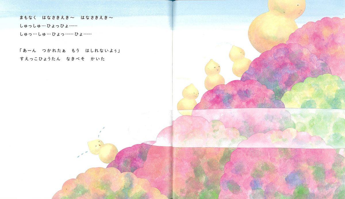 絵本「ひょうたんれっしゃ」の一コマ