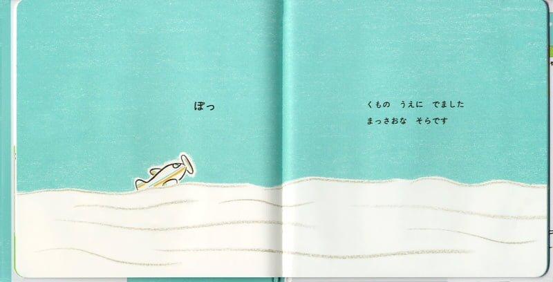 絵本「ブーンブーンひこうき」の一コマ