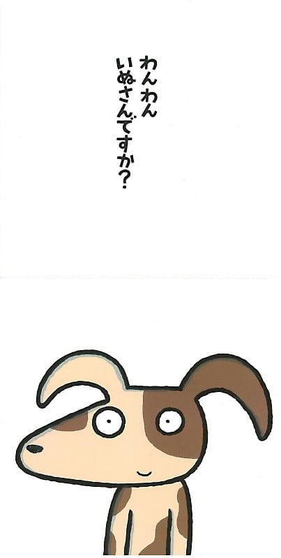 絵本「はーい!」の一コマ