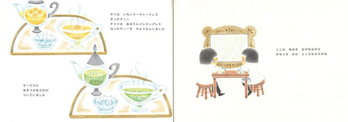 絵本「チリとチリリ あめのひのおはなし」の一コマ