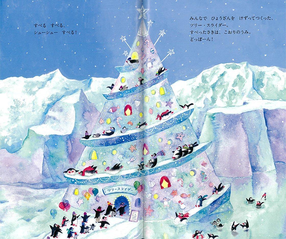 絵本「いろいろクリスマスツリー」の一コマ