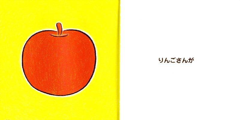 絵本「ぷるんぷるんおかお」の一コマ