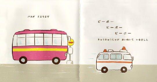 絵本「ブップーバス」の一コマ2