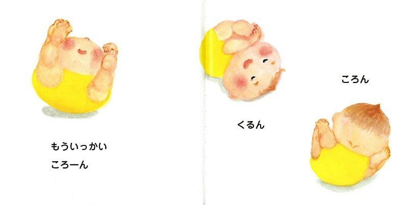 絵本「ころんちゃん」の一コマ