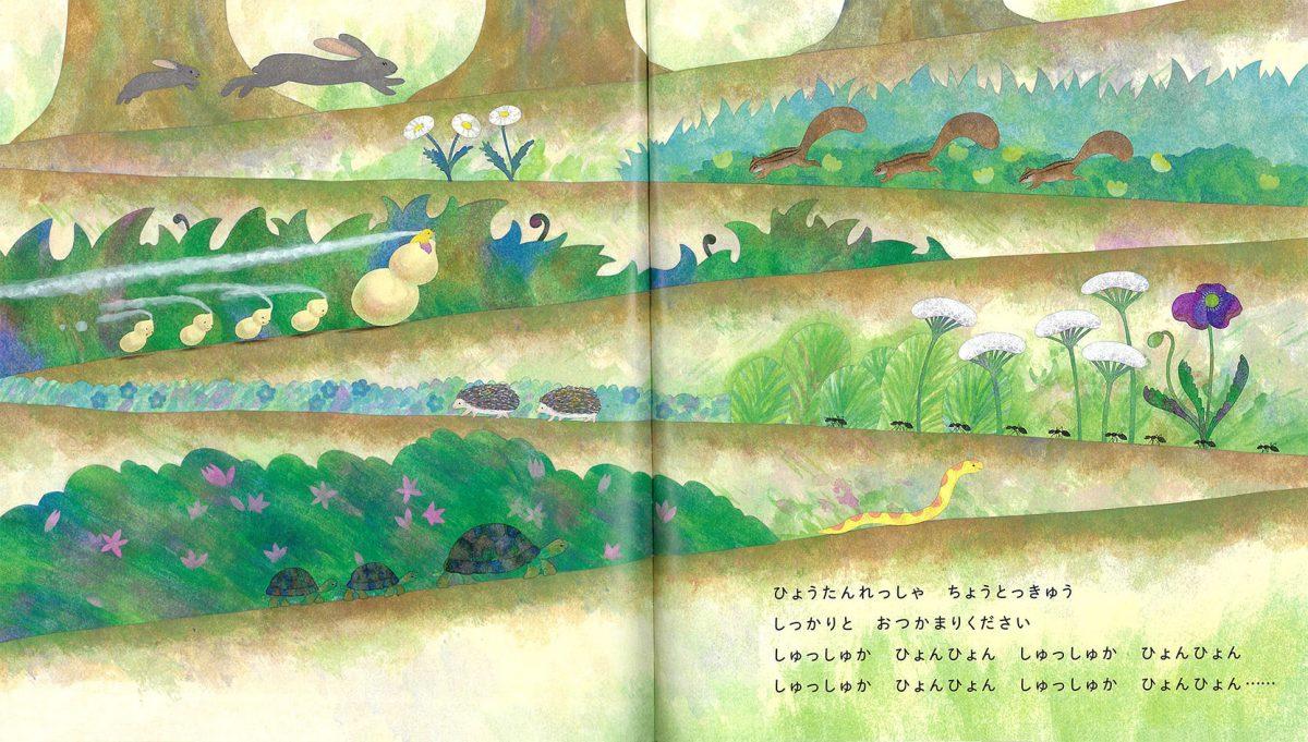 絵本「ひょうたんれっしゃ」の一コマ2