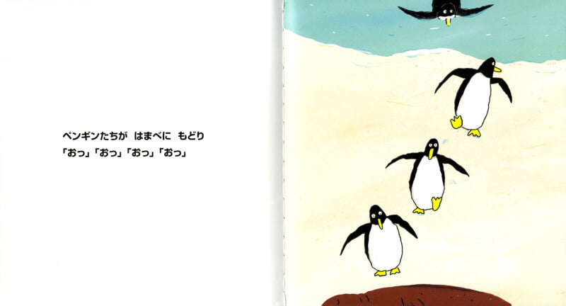 絵本「らくちんらくちん」の一コマ