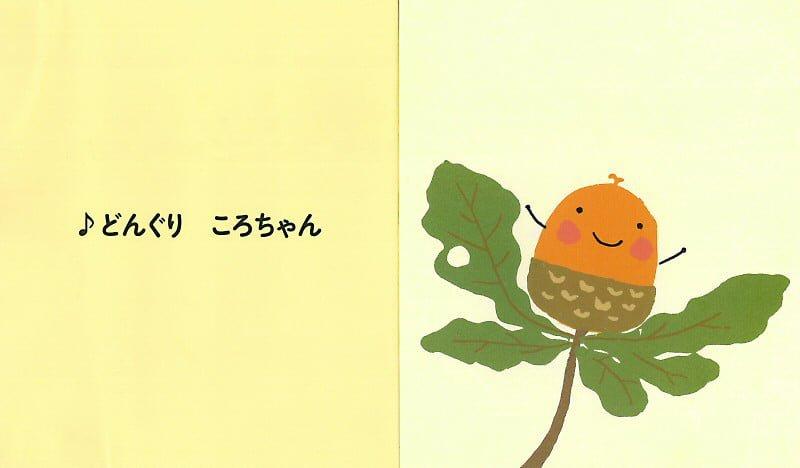 絵本「どんぐりころちゃん」の一コマ