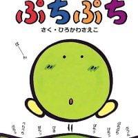 絵本「ぷちぷち」の表紙