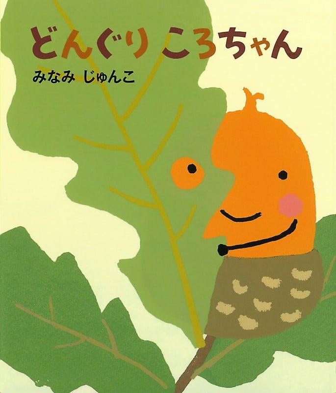 絵本「どんぐりころちゃん」の表紙