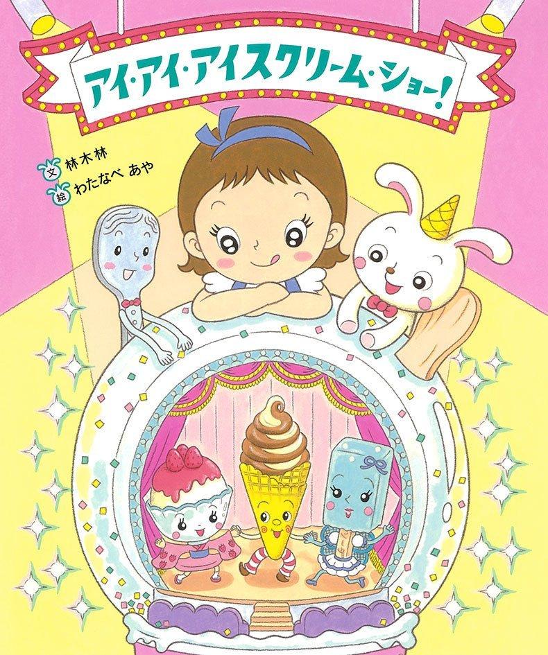 絵本「アイ・アイ・アイスクリーム・ショー!」の表紙