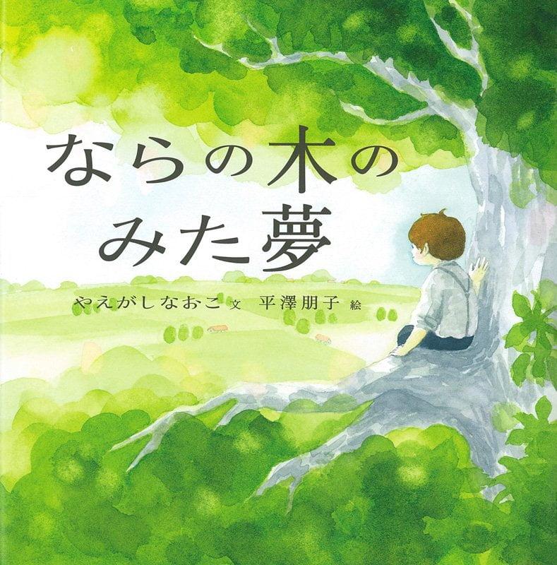 絵本「ならの木のみた夢」の表紙