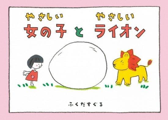 絵本「やさしい女の子とやさしいライオン」の表紙