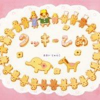 絵本「クッキーひめ」の表紙
