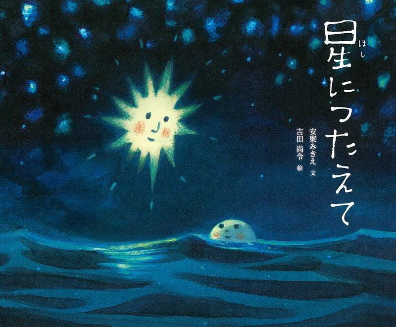 絵本「星につたえて」の表紙