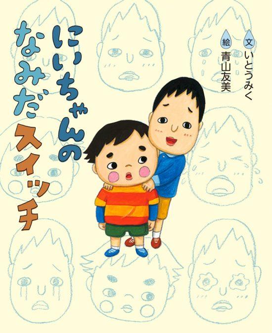 絵本「にいちゃんのなみだスイッチ」の表紙