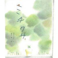 絵本「ミチクサ」の表紙