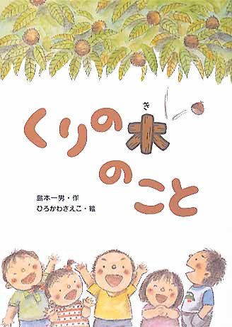 絵本「くりの木のこと」の表紙