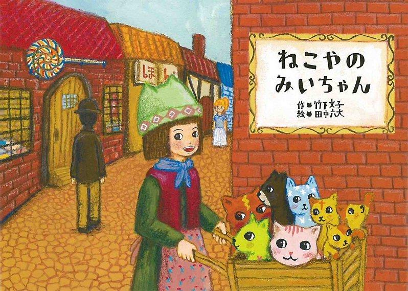 絵本「ねこやのみいちゃん」の表紙