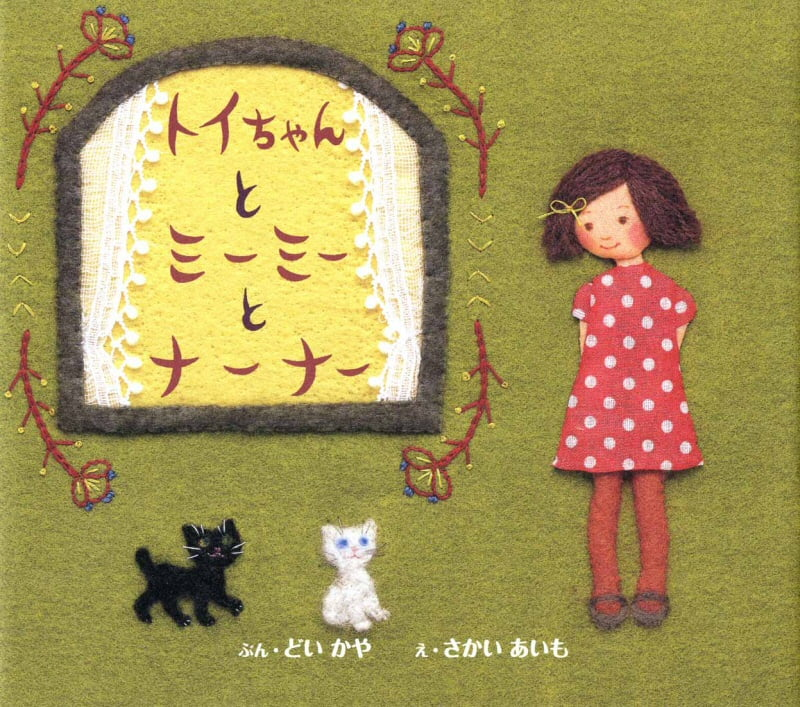 絵本「トイちゃんとミーミーとナーナー」の表紙