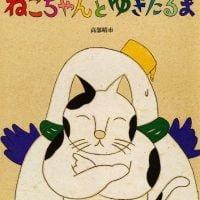 絵本「ねこちゃんとゆきだるま」の表紙