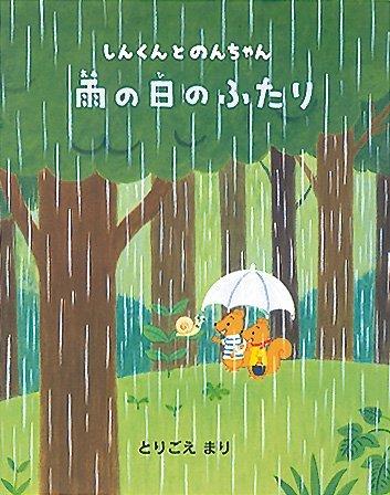 絵本「雨の日のふたり」の表紙