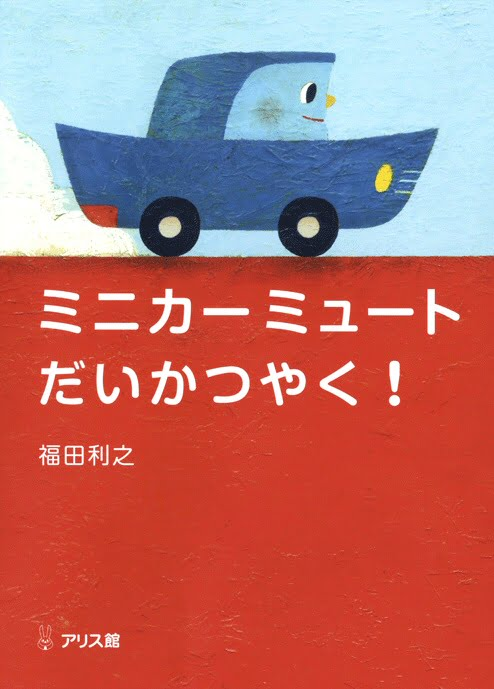 絵本「ミニカーミュート だいかつやく!」の表紙
