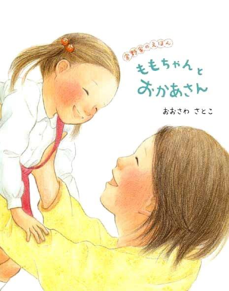 絵本「ももちゃんとおかあさん」の表紙