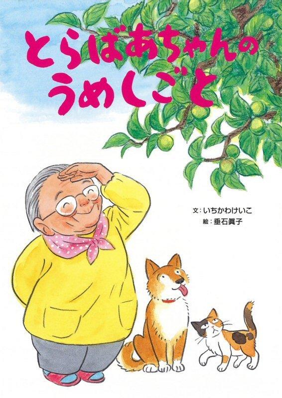 絵本「とらばあちゃんのうめしごと」の表紙