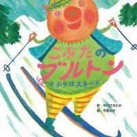 絵本「こぶたのブルトン ふゆはスキー」の表紙