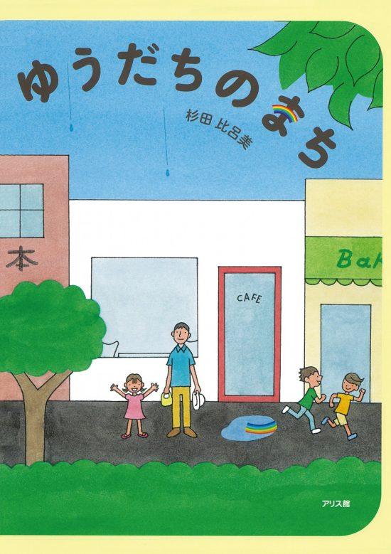 絵本「ゆうだちのまち」の表紙