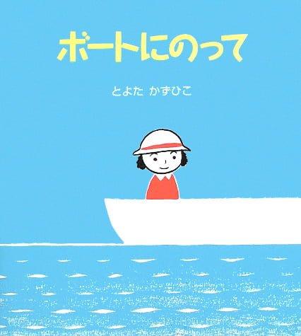 絵本「ボートにのって」の表紙