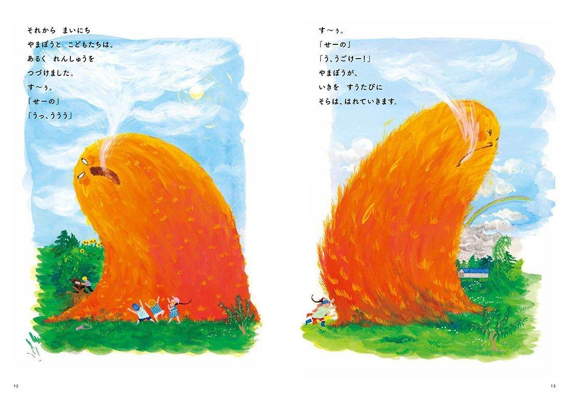 絵本「やまぼう」の一コマ2