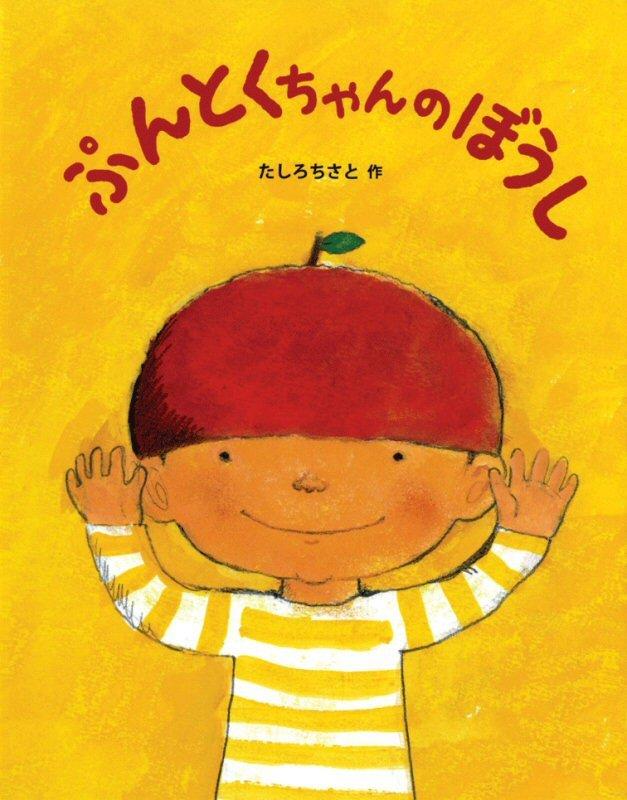絵本「ぷんとくちゃんのぼうし」の表紙