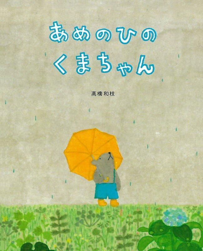 絵本「あめのひのくまちゃん」の表紙