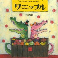 絵本「ワニのワッフルケーキやさん ワニッフル」の表紙