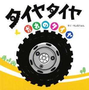 絵本「タイヤタイヤ だれのタイヤ」の表紙
