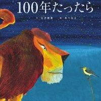 絵本「100年たったら」の表紙