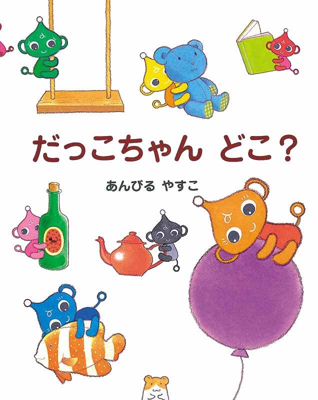 絵本「だっこちゃん どこ?」の表紙