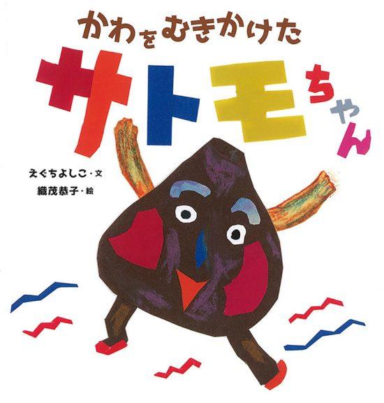 絵本「かわをむきかけたサトモちゃん」の表紙