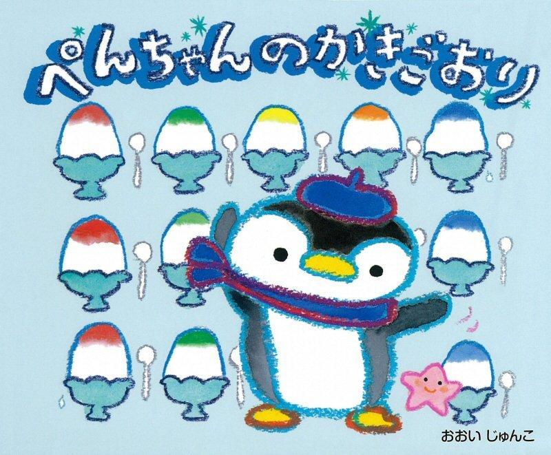 絵本「ぺんちゃんのかきごおり」の表紙