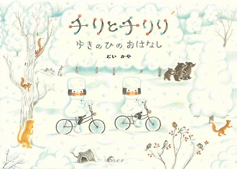 絵本「チリとチリリ ゆきのひのおはなし」の表紙