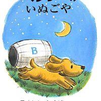 絵本「ベンジーのいぬごや」の表紙