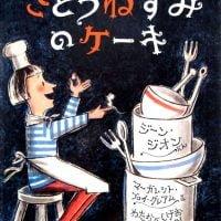 絵本「さとうねずみのケーキ」の表紙