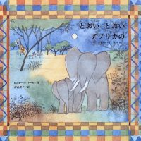 絵本「とおいとおいアフリカの ―Elephant Moon―」の表紙
